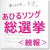 あひるソング総選挙 続報!(2/5)
