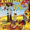 『プレジデントFamily 秋号』