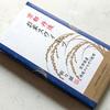 【お土産】京都丹後のお米スウィーツ「折り餅」
