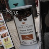中目黒の「CAFE FACON(カフェ・ファソン)」でイルガチェフェ・ウォッシュト、デミタス。