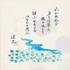 幻の花 ~ 第二十二章 浮草小町