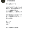 【DIY豆知識 55】吊り金具について