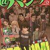 「死役所」第53条 コミック@バンチ5月号発売しましたね!