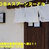 鶏SOBAスプーンヌードル〜2020年8月6杯目〜