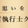 行政書士開業準備中~Toeic編6