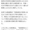 小池都知事の朝鮮人犠牲者追悼文取りやめについて
