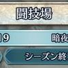 【闘技場】まずは7戦完了!