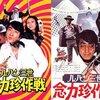 【映画】「ルパン三世 念力珍作戦」(1974年) 観ました。(オススメ度★★☆☆☆)