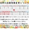☆☆10月の診療変更について☆☆