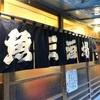 魚三酒場 富岡店(門前仲町)