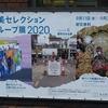 都美セレクション グループ展 2020@東京都美術館 2020年9月20日(日)