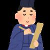 国語講師経験者が教える古文単語の覚え方~丸暗記しても役に立たない! 言葉の「根っこ」を掴むこと~