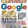 Tatsuyangのブログが…googleのおすすめ記事に載ったってよ…|д゚;)ゴクリ…:(;゙゚''ω゚''):Why?w