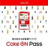 毎日一本ジュースが飲める!コカコーラ自動販売機のサブスク Coke On Passを申し込んで使ってみました!