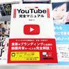 #桑名由美「YouTube完全マニュアル」