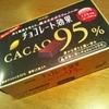 チョコレート効果どうせなら95(*´▽`*)ノ