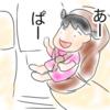 娘、初めてのタイ語
