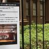 旧東京音楽学校奏楽堂リニューアルオープンとパイプオルガン修理完了