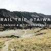 GWの台湾で南湖大山・中央尖山を単独テント泊縦走してきた