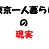 【生活費】社会人歴 10 年のぼっちが東京一人暮らしの現実を教えます