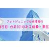 【旅行】フォトジェニックな台湾旅行→4日目:台北101のある信義・東区編