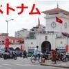 【108品目】ベトナムの物価を現地調査