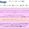 YahooモバゲーでいきなりAdobe Flash Playerがインストールされておりません。
