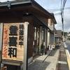 京都市の最北部。京北町(周山)の魅力を少し紹介