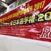 第1回 ヨコモ 2WDツーリングカー 全日本選手権 に参加してきた。