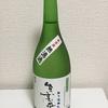 美濃を制する 4本目 岐阜県花は、れんげ草。「紫雲英」限定純米吟醸 無濾過本生