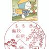 【風景印】藤枝前島郵便局(2020.5.25押印)