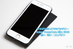 軽くてかさばらない!スマホバッテリー Anker PowerCore Slim 5000(iPhone7なら2回充電可)