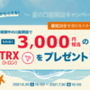 【期限迫る!】ノーリスク!新規口座開設のみで3,000円分の暗号資産プレゼント!!