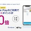 Apple Pay支払いでポイント10倍【セディナカード】