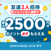 メルペイ本人確認で最大1000円分のポイントもらえる!メルカリに未登録の方は今がチャンス!