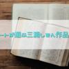 ヒキニートが選ぶ三浦しをん作品3選!!