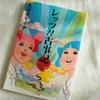 日本史が面白くなる。私のおススメ本4冊。
