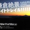 11月10日に「鎌倉絶景ナイトトレイル」を開催します!