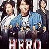 【映画】HERO