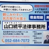 山口統平法律事務所・広報部長よりお知らせ☆