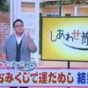夕方ワイド番組「イチオシ!」の「しあわせ散歩」というコーナーで当社が紹介されました