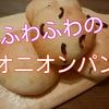 天然酵母で久しぶりに美味しいパンが焼けた!でもほんと難しい。