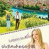 ジュリエットからの手紙 (Letters to Juliet)