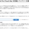 macbookproのバッテリー交換プログラムをお願いしてみたらキーボードも新型になった件