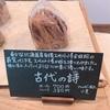 北海道十勝でオーガニックライフ〜スペルト小麦のパン
