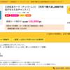 【ハピタス復活】年会費無料の三井住友カード(ナンバーレス)新規発行だけで10000ポイント!