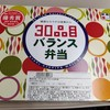 【FREE‐Wi-Fi】新幹線はいろいろ超快適だったぞー!【30品目バランス弁当】