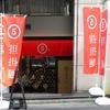 坦坦麺 ごまる@銀座一丁目 2016年4月20日(水)