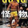 "OMASUKI FIGHTが関係者間で""インフラ化・常識化""している件(ゴング格闘技)"