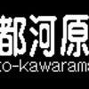 阪急電鉄 種別・行先単体LED再現表示 その70